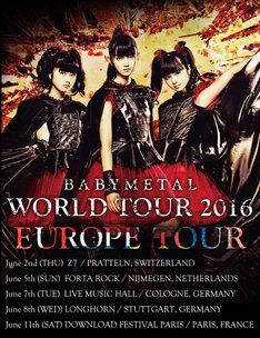 「BABYMETAL WORLD TOUR 2016 EUROPE TOUR」スケジュール