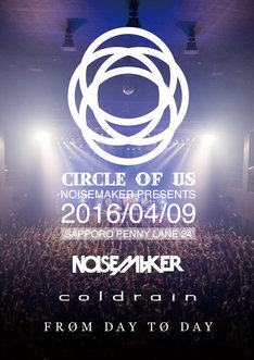 「CIRCLE OF US Fes 2016」フライヤー