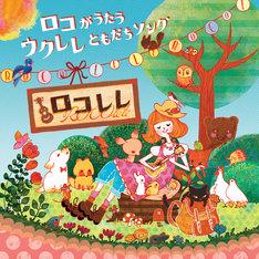 ROCO「ロコレレ -ROCOlele- ロコが歌うウクレレキッズソング」ジャケット
