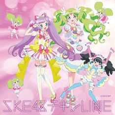 SKE48「チキンLINE」プリパラ盤ジャケット