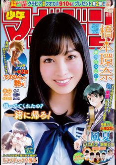 「週刊少年マガジン」14号の表紙。