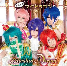 マイドラゴン「Stardust Dream」Atypeジャケット