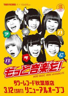タワーレコード秋葉原店「MORE MUSIC, MORE AKIHABALIFE. -アキハバラにもっと音楽を!-」キャンペーンポスター画像