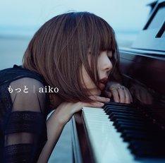 aiko「もっと」初回プレス分ジャケット