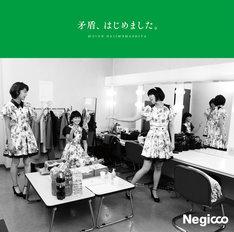 Negicco「矛盾、はじめました。」初回限定盤Aジャケット