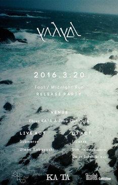 「yahyel Fool / Midnight Run 7' Release Party」フライヤービジュアル