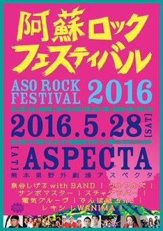 「阿蘇ロックフェスティバル 2016」告知画像