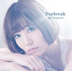 出口陽「Daybreak」初回限定盤ジャケット