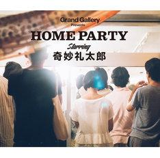 奇妙礼太郎「Grand Gallery Presents HOME PARTY starring 奇妙礼太郎」ジャケット