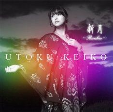 宇徳敬子「新月~Rainbow~」ジャケット