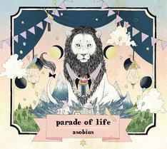 asobius「parade of life」ジャケット