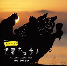 「NHK『岩合光昭の世界ネコ歩き』ORIGINAL SOUNDTRACK」ジャケット(c)Iwago Photographic Office