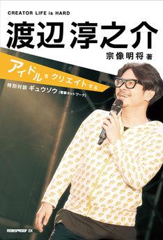 「渡辺淳之介 アイドルをクリエイトする」表紙