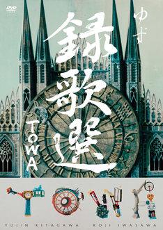 ゆず「録歌選 TOWA」DVDジャケット