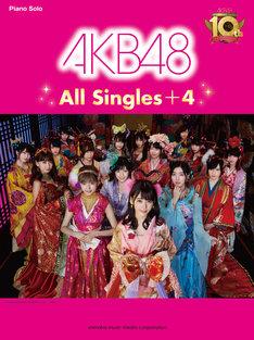「ピアノソロ AKB48 All Singles+4」表紙