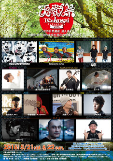 「屋久島天鼓祭2016」告知ビジュアル