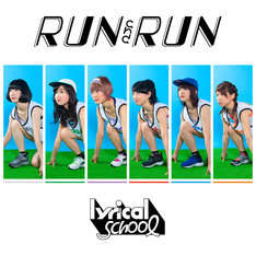 lyrical school「RUN and RUN」通常盤ジャケット
