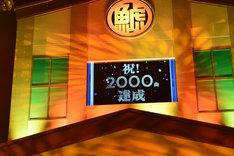 2000曲達成した瞬間。