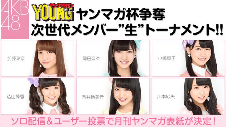 """「ヤンマガ杯争奪 AKB48次世代メンバー""""生""""トーナメント!!」告知ビジュアル"""