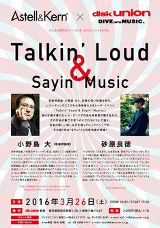 「Talkin' Loud & Sayin' Music」フライヤー