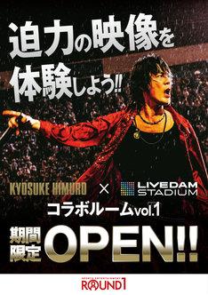 「KYOSUKE HIMURO×LIVE DAM STADIUM コラボルームvol.1」ポスタービジュアル