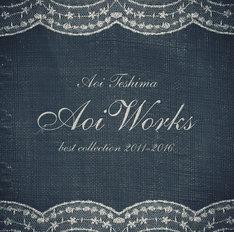 手嶌葵「Aoi Works ~best collection 2011-2016~」ジャケット