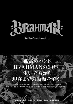 「BRAHMAN 20th Anniversary BOOK 『To Be Continued...』」表紙