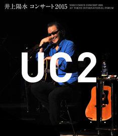 井上陽水「井上陽水 コンサート2015 UC2」Blu-ray盤ジャケット