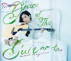 森恵「COVERS Grace of the Guitar+」ジャケット