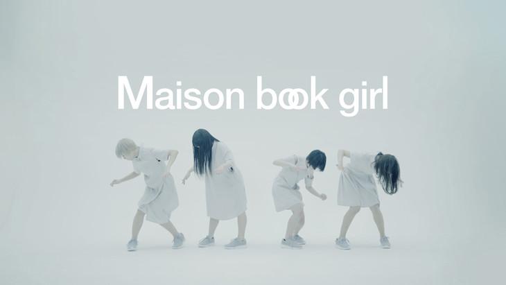 Maison book girl「lost AGE」ミュージックビデオのワンシーン。