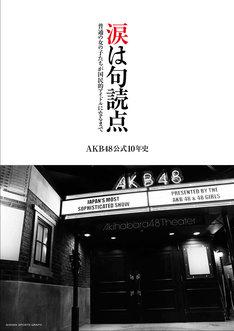 「涙は句読点~普通の女の子たちが国民的アイドルになるまで~AKB48公式10年史」表紙