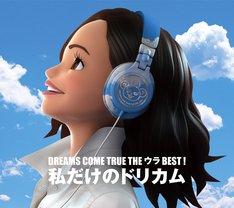 DREAMS COME TRUE「DREAMS COME TRUE THE ウラ BEST! 私だけのドリカム」ジャケット