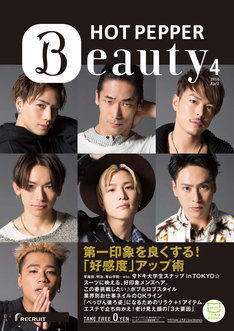 「HOT PEPPER Beauty」4月号表紙