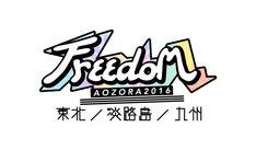 「FREEDOM aozora 2016」ロゴ