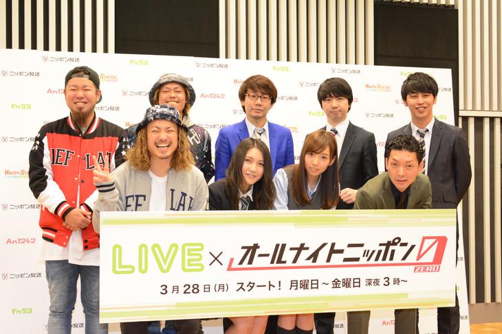 「オールナイトニッポン0(ZERO)」の新パーソナリティに決まった井上苑子、WANIMA、新内眞衣(乃木坂46)、ニューヨーク、三四郎。