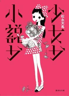 松永天馬「少女か小説か」表紙