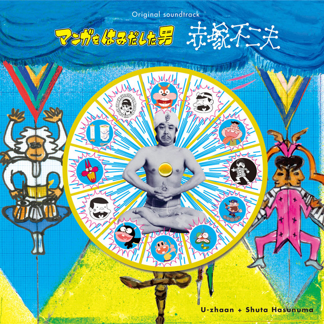 「『マンガをはみだした男 赤塚不二夫』オリジナル・サウンドトラック」ジャケット