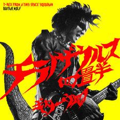 ギターウルフ「チラノザウルス四畳半 T-REX FROM A TINY SPACE YOJOUHAN」ジャケット