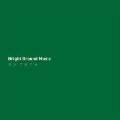 モノブライト「Bright Ground Music」ジャケット