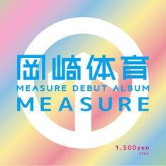 岡崎体育「MEASURE」ジャケット