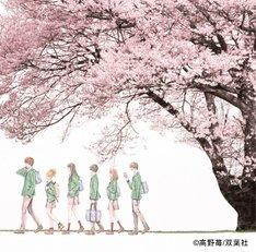 コブクロ「未来 Spring Package」ジャケット (c)高野苺 / 双葉社