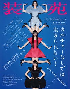 「装苑」2016年5月号表紙
