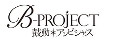 「B-PROJECT~鼓動*アンビシャス~」ロゴ