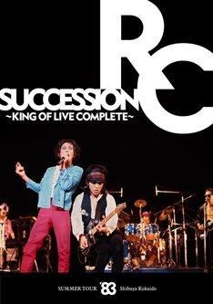 RCサクセション「SUMMER TOUR'83 渋谷公会堂 ~KING OF LIVE COMPLETE~」DVDジャケット