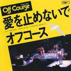 1979年1月にリリースされたオフコース「愛を止めないで」のジャケット。