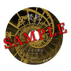 焚吐「ふたりの秒針」特典CDのデザイン例。