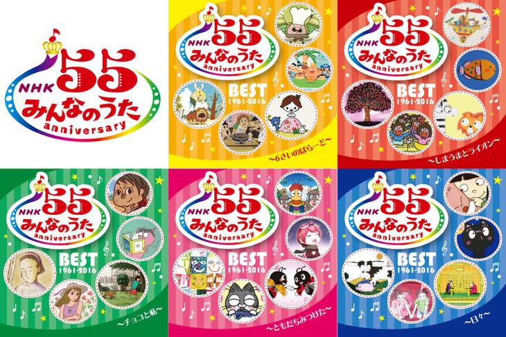 「NHKみんなのうた 55 アニバーサリー・ベスト」ロゴおよび各種ジャケット写真。