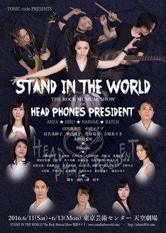 舞台「STAND IN THE WORLD」フライヤー表面