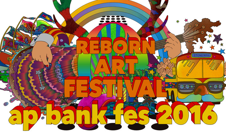 「Reborn-Art Festival×ap bank fes 2016」ロゴ