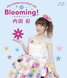 内田彩「内田彩 2nd LIVE Blooming! ~咲き誇れみんな~」ジャケット